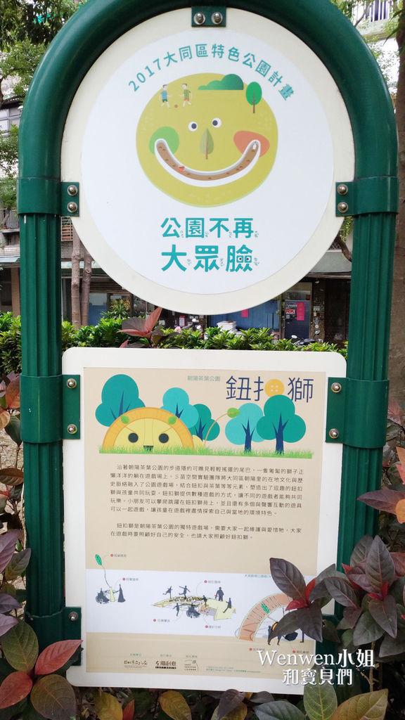 2018.01.04 台北市朝陽公園 鈕扣獅頭 共榮式遊戲場(7).jpg
