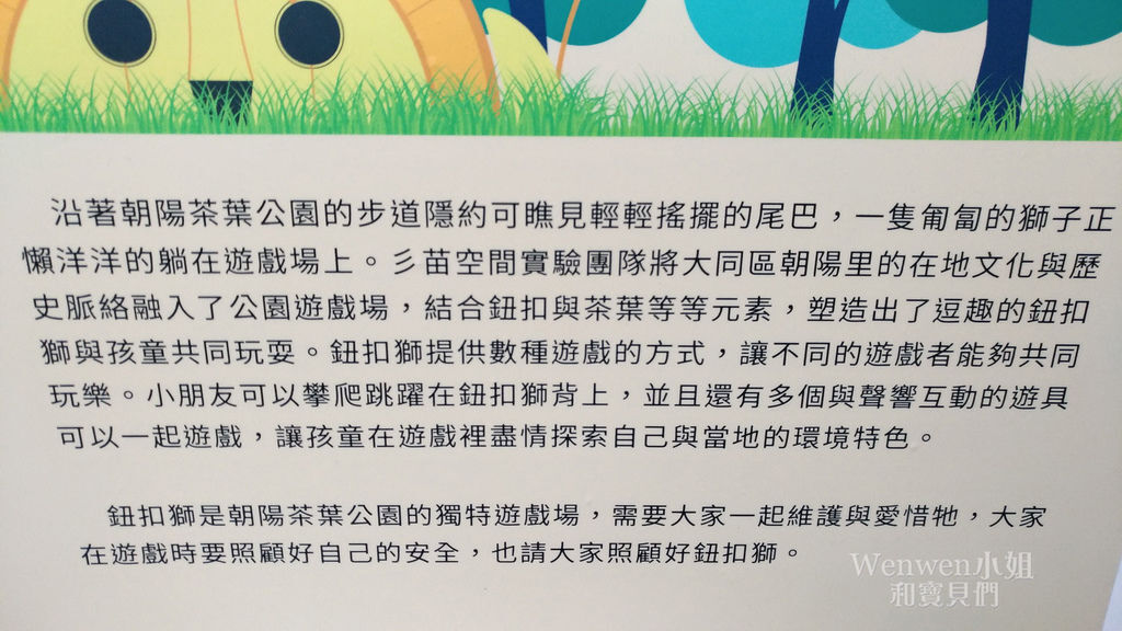 2018.01.04 台北市朝陽公園 鈕扣獅頭 共榮式遊戲場(8).jpg