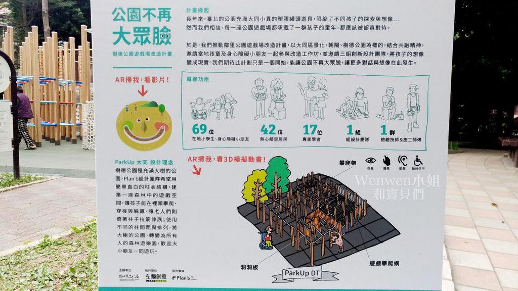 2018.01.04 台北市大同區 樹德公園 (6).jpg