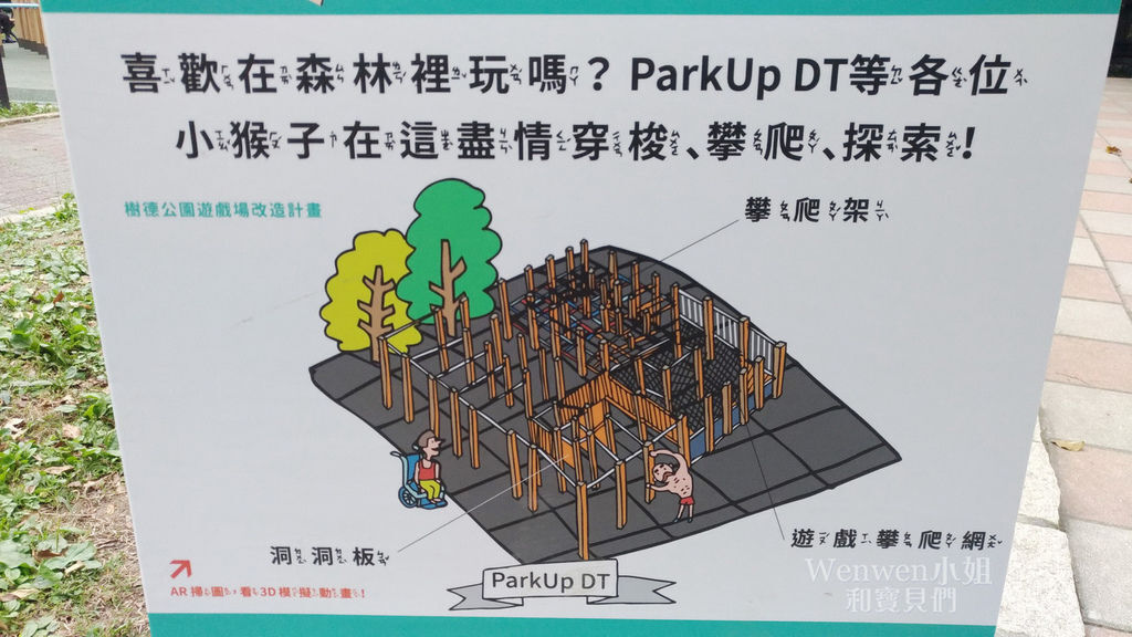 2018.01.04 台北市大同區 樹德公園 (7).jpg