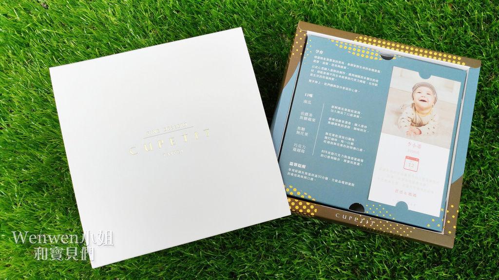 CUPETIT卡柏蒂甜品-彌月蛋糕禮盒 (9).jpg