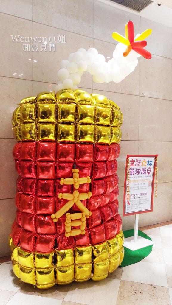 2018.02.01 童話森林氣球展 (1).jpg