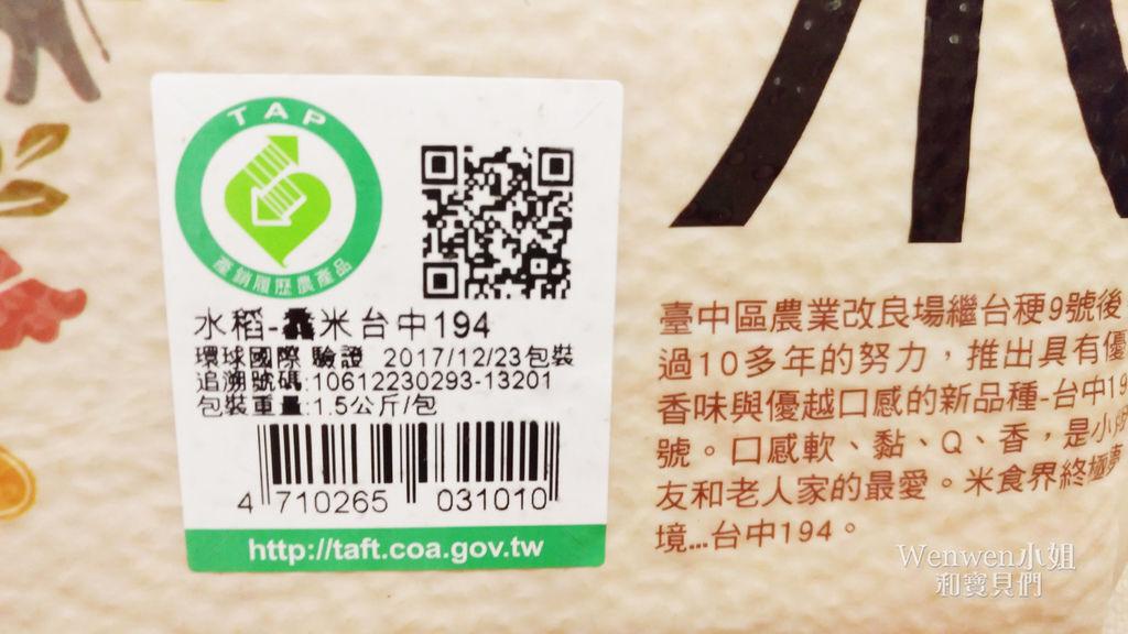 台灣好米 南豐米 馫米台中194 (2).jpg