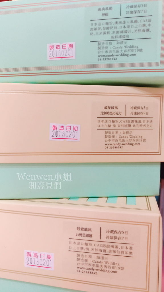 Candy Wedding 彌月蛋糕 (23).jpg