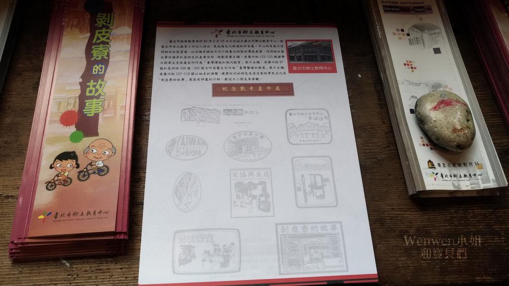 2018.03.07 台北市鄉土教育中心 剝皮寮歷史街區 (7).jpg