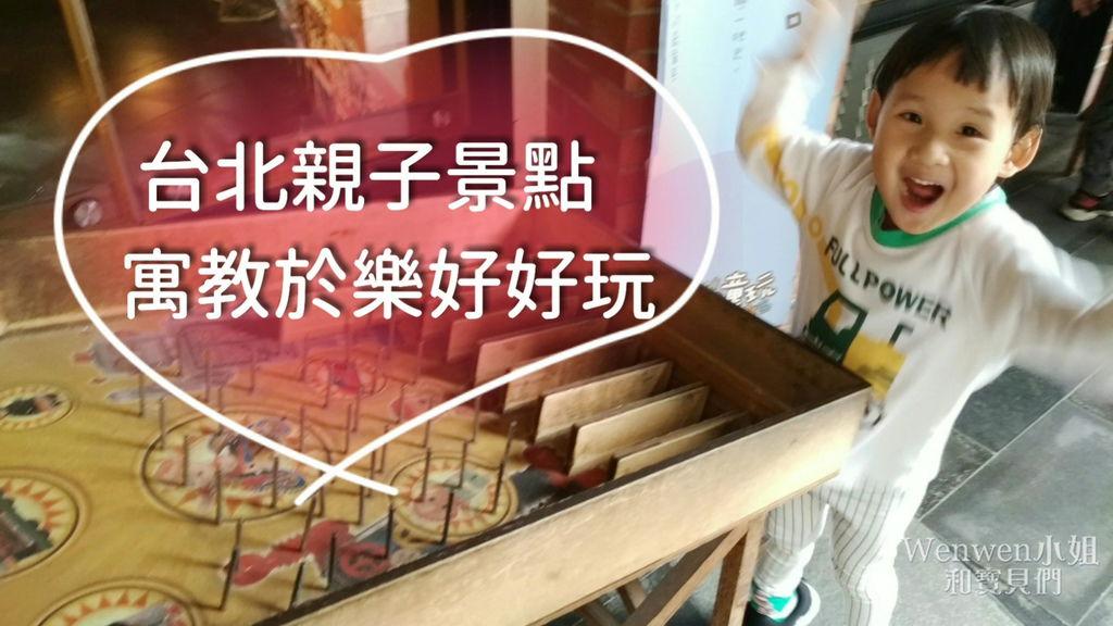 2018.03.07 台北市鄉土教育中心 剝皮寮歷史街區 (45).jpg
