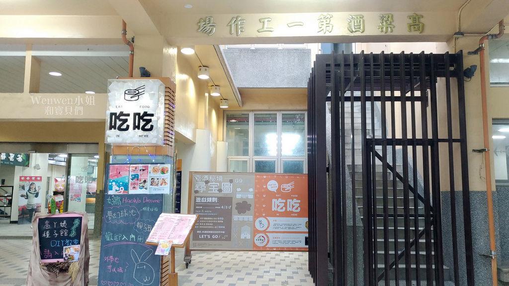 2018.04.07 嘉義景點 嘉酒文創園區 (55).jpg