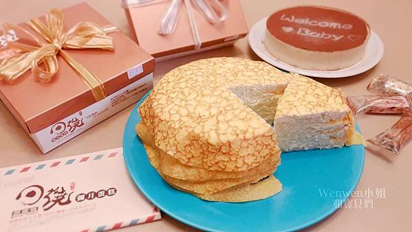 日燒彌月蛋糕 彌月試吃.jpg