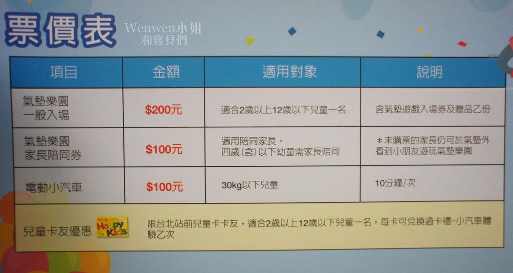 2018.06.24 新光三越站前店 氣墊樂園 夏日動物嘉年華 (3).jpg