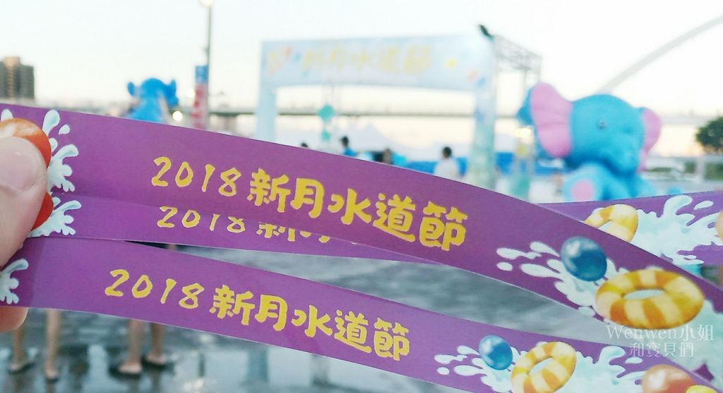 2018 新北免費水樂園 新月水道節 (2).jpg
