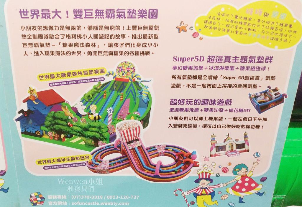 2018.07.11 京華城 巨無霸氣墊遊戲展 糖果魔法森林 (80).jpg