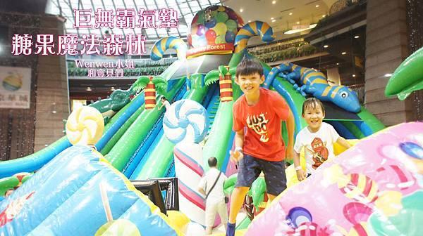 2018.07.11 京華城 巨無霸氣墊遊戲展 糖果魔法森林 首圖 (1).JPG