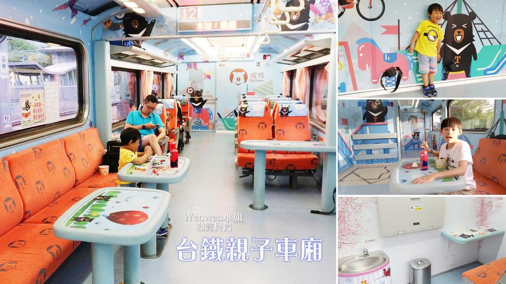 2018.07.30 台東親子遊 自強號12車 親子車廂 首圖.jpg