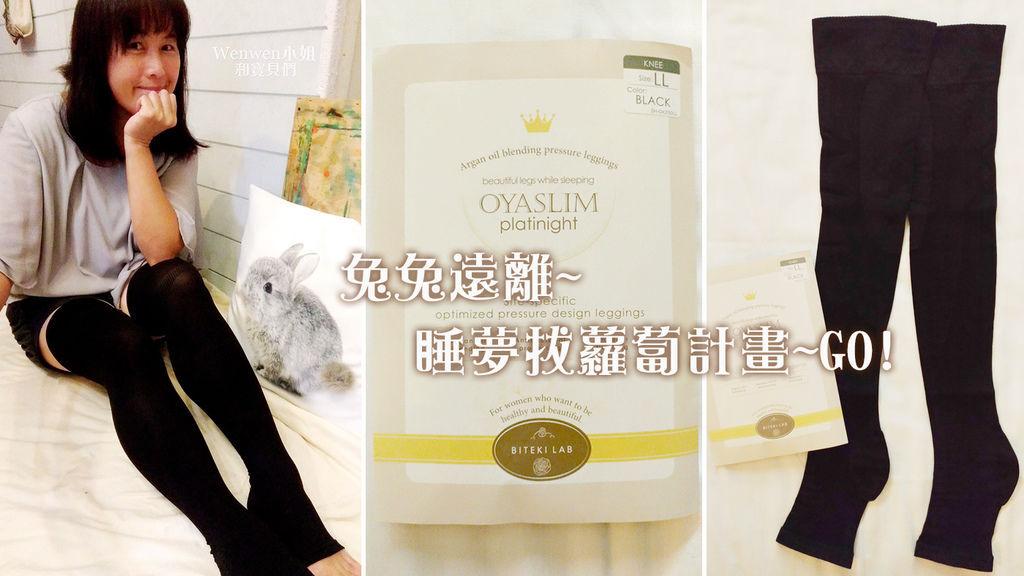 2018.08 日本 OYASLIM 晚安纖腿襪 首圖.JPG