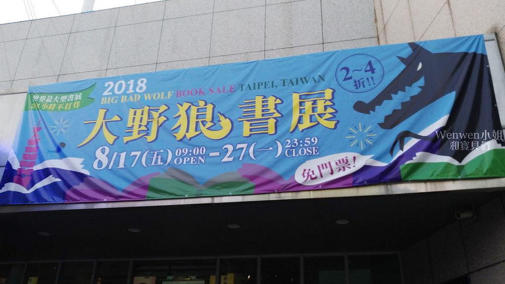 2018.08 大野狼書展24小時不打烊 地點在五股工商展覽館 (1).jpg