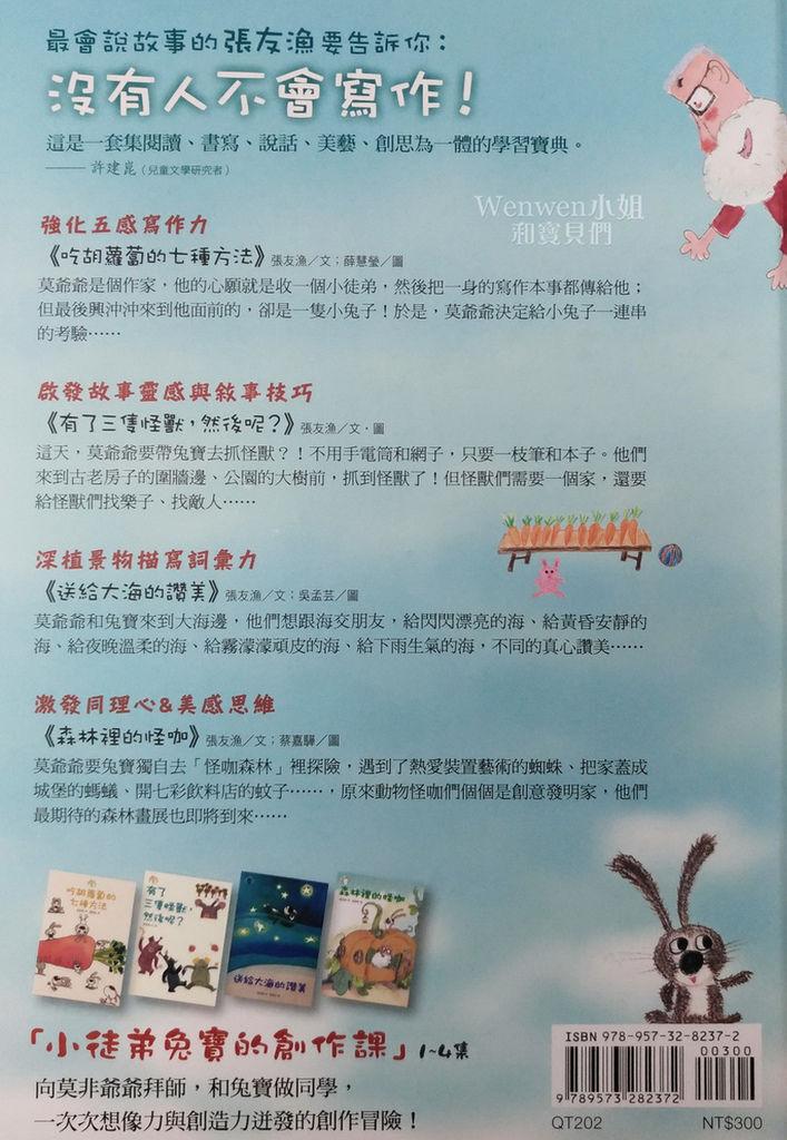 2018.09 小徒弟兔寶的創作課寫作練習 (5).jpg