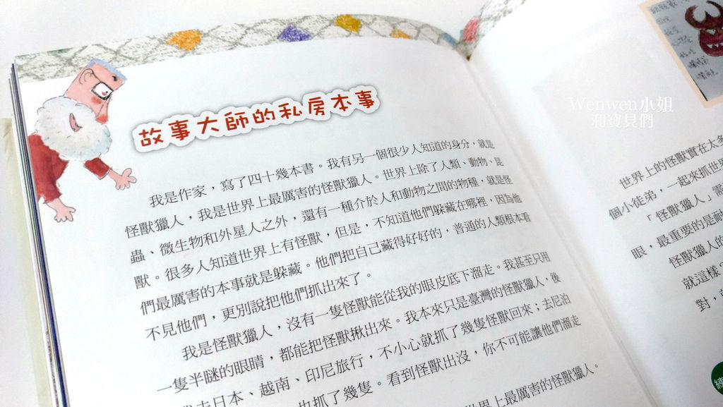 2018.09 小徒弟兔寶的創作課寫作練習 (12).jpg