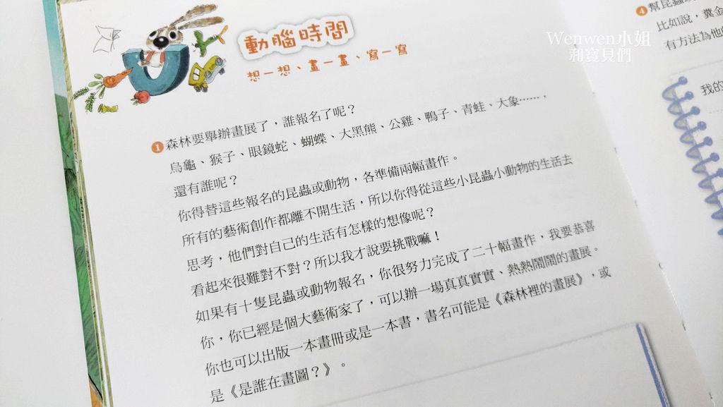 2018.09 小徒弟兔寶的創作課寫作練習 (15).jpg