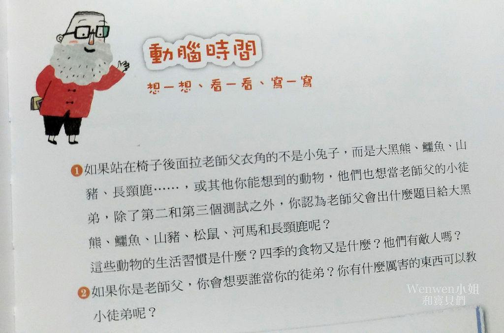 2018.09 小徒弟兔寶的創作課寫作練習 (16).jpg