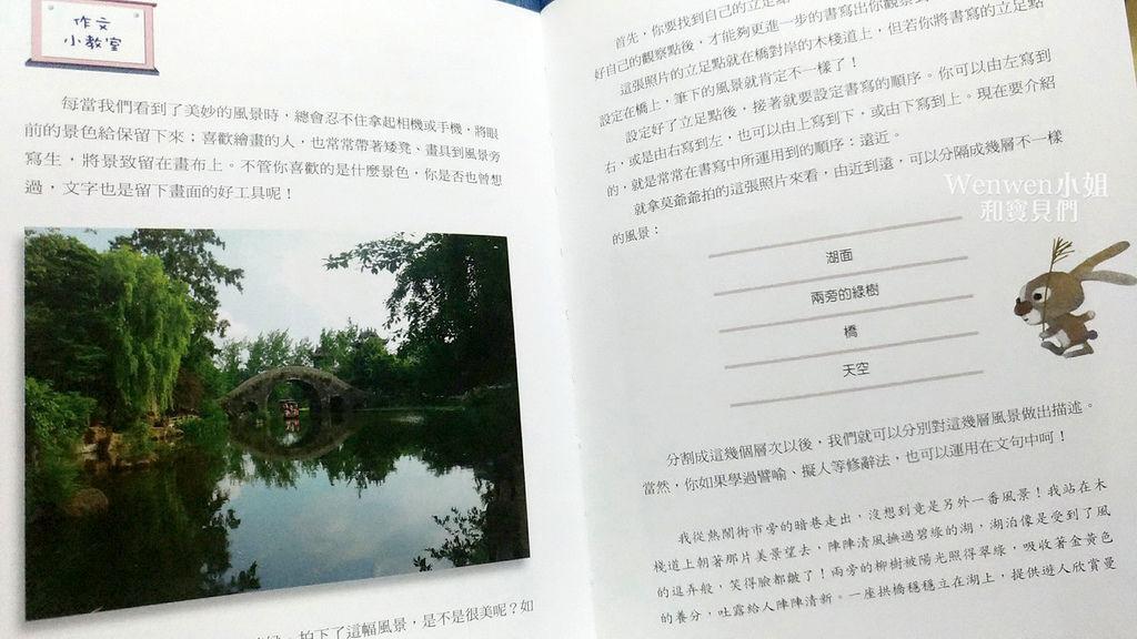 2018.09 小徒弟兔寶的創作課寫作練習 (19).jpg