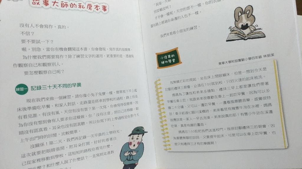 2018.09 小徒弟兔寶的創作課寫作練習 (17).jpg