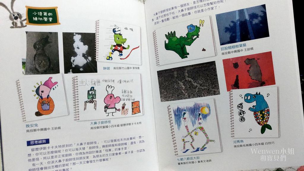 2018.09 小徒弟兔寶的創作課寫作練習 (18).jpg