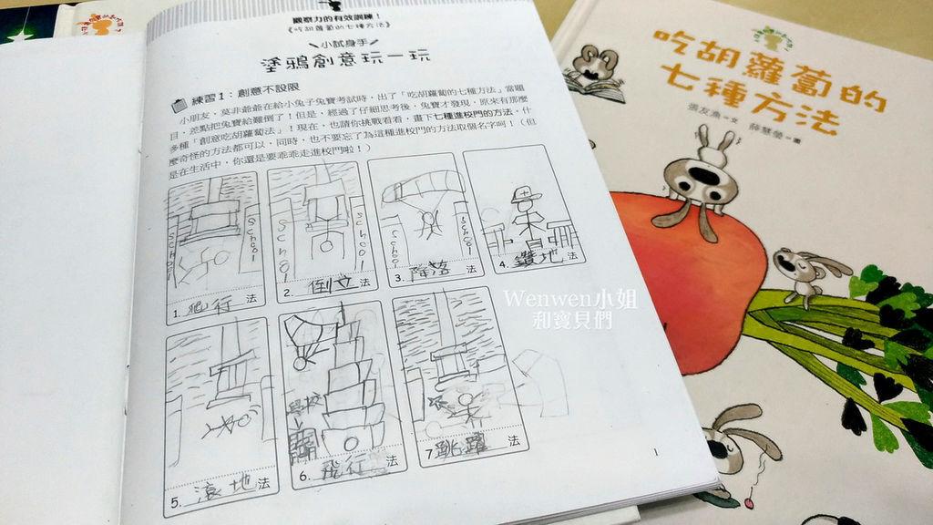2018.09 小徒弟兔寶的創作課寫作練習 (22).jpg