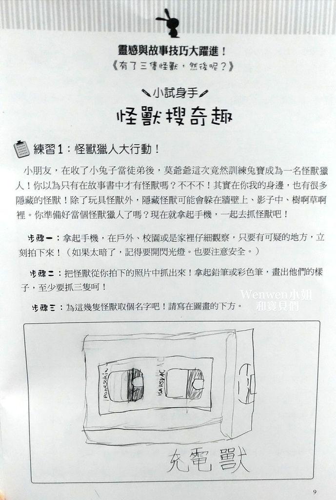 2018.09 小徒弟兔寶的創作課寫作練習 (23).jpg