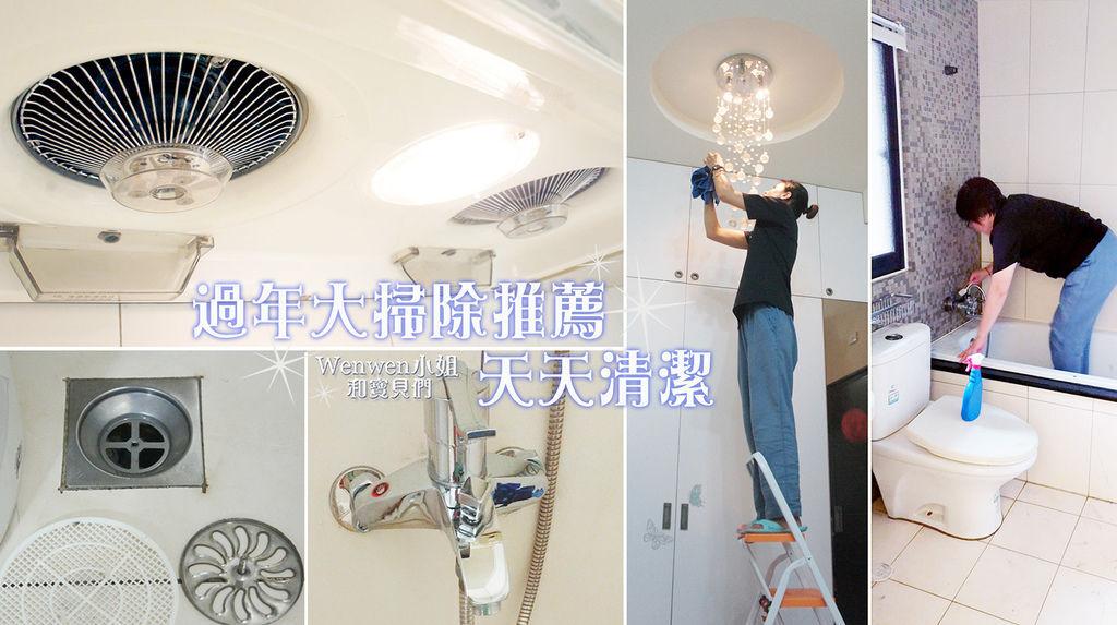 居家清潔推薦天天清潔 首圖 (1).jpg