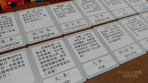 2018.11遊戲書 立體書 優惠團購 我的拼圖會說話 交通 (4).jpg