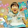 華碩文化童書團購.jpg