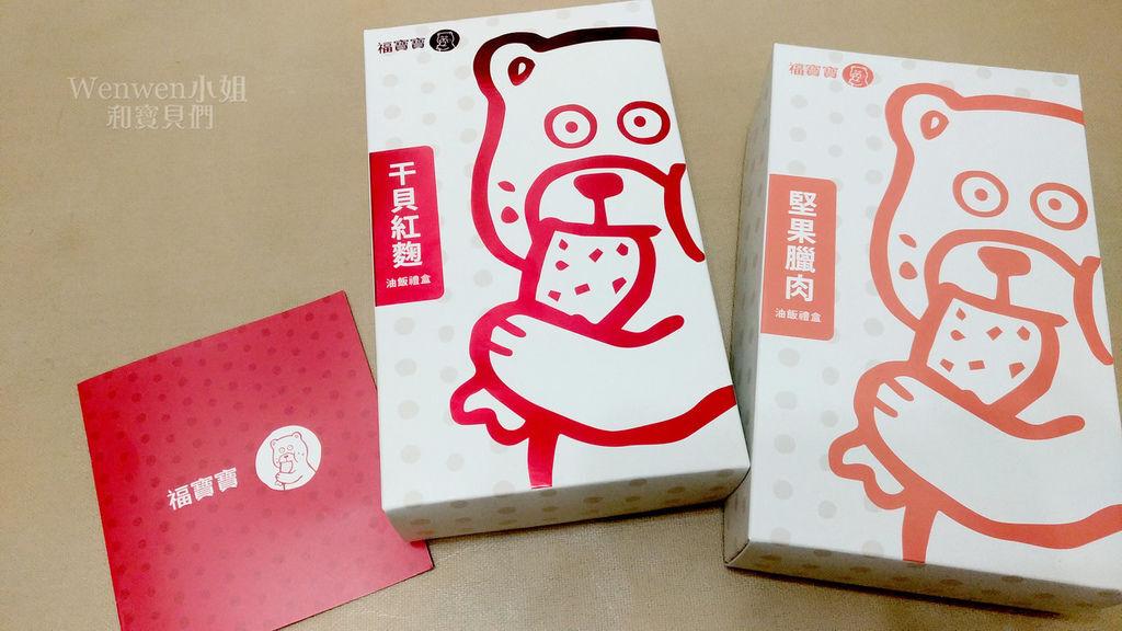 2018.10 彌月油飯 福寶寶油飯  (8).jpg