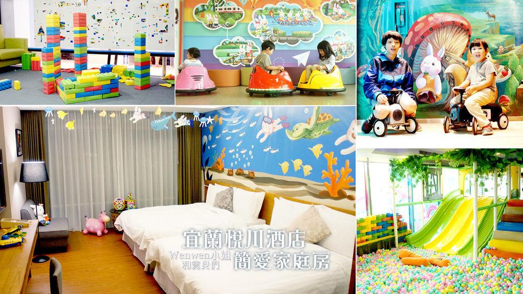 2018.10 宜蘭悅川酒店 簡愛家庭房 首圖 .jpg