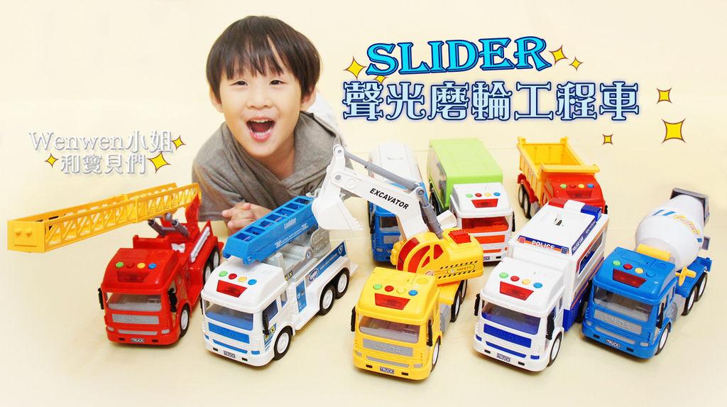 2018.10 Slider 聲光磨輪工程車 (1).jpg