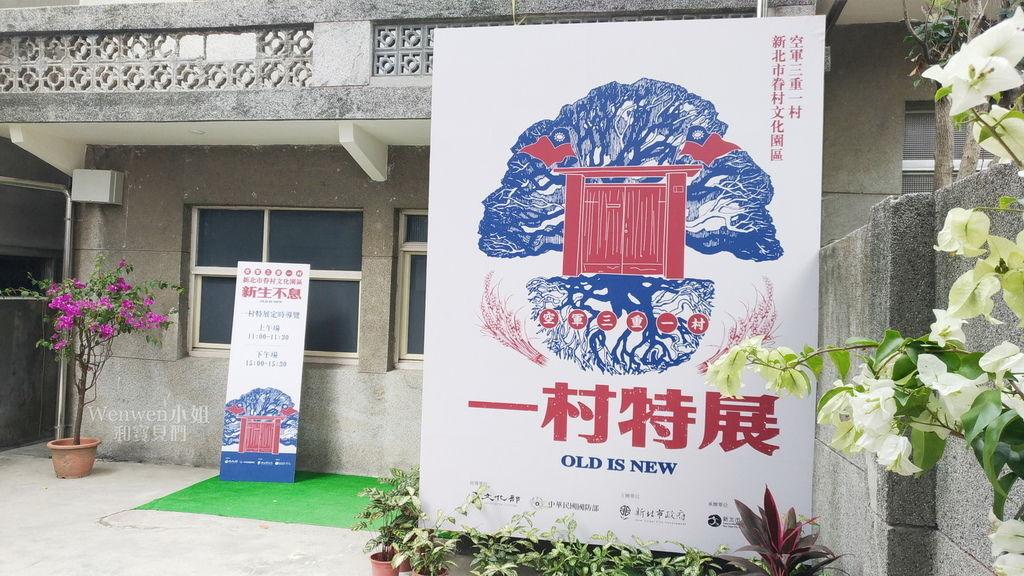 2018.11.13 ig打卡景點 空軍三重一村 (12).jpg