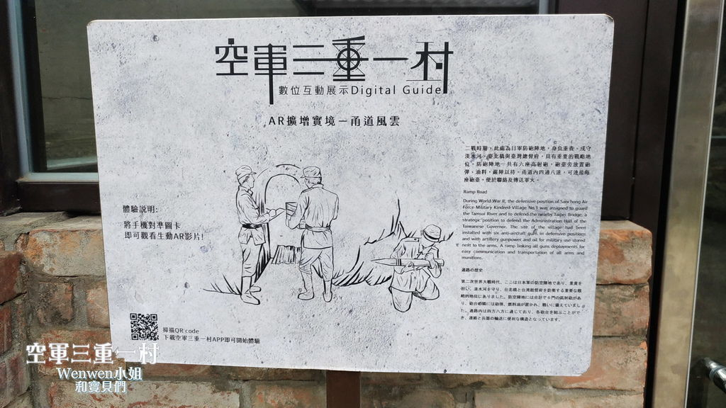 2018.11.13 ig打卡景點 空軍三重一村 (46).jpg