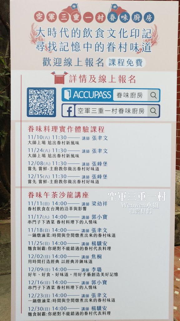 2018.11.13 ig打卡景點 空軍三重一村 (51).jpg