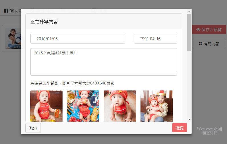 2018.10 FB變成書 iPastBook (12).jpg