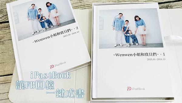2018.10 FB變成書 iPastBook (1).jpg