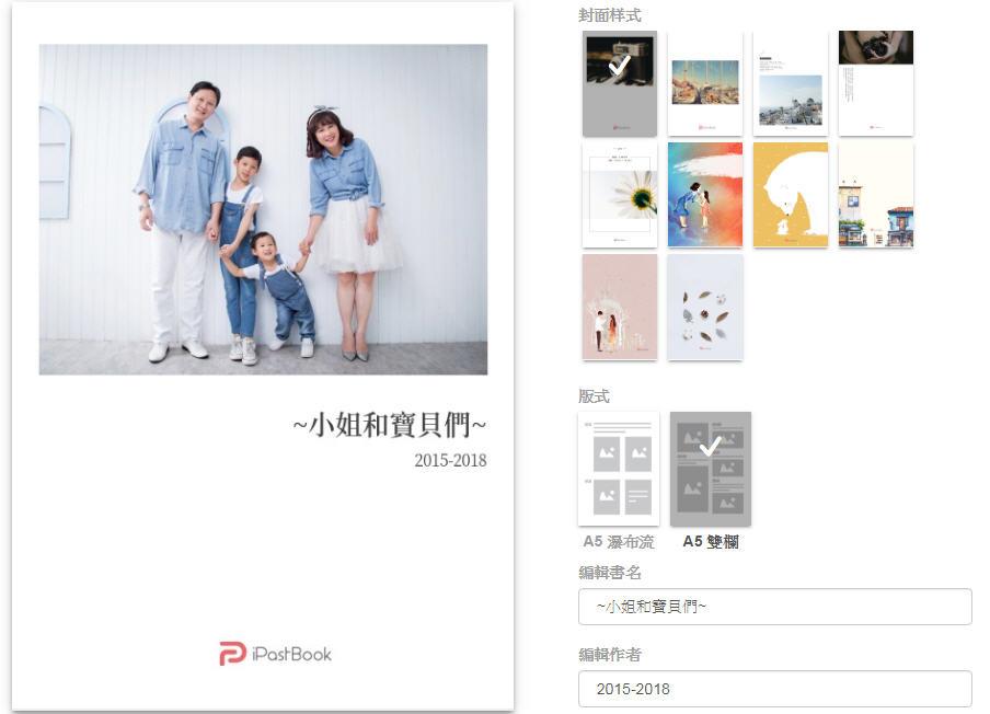 2018.10 FB變成書 iPastBook (4).jpg
