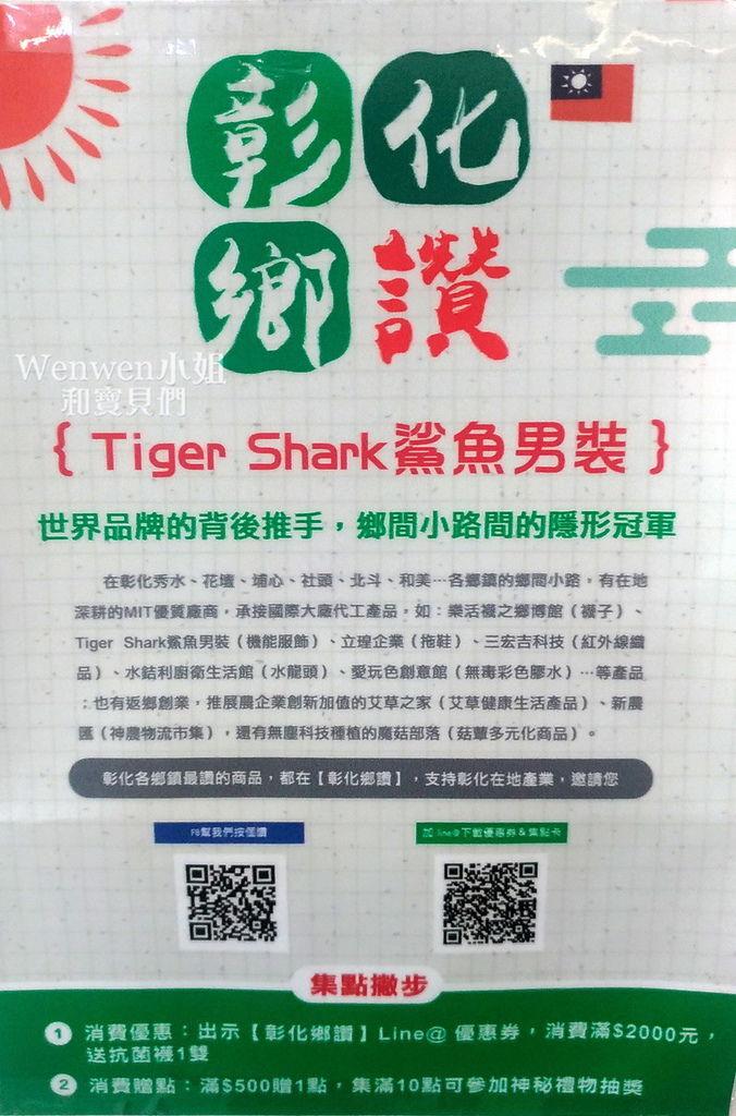 2018.11 Tiger Shark鯊魚男裝 彰化鄉讚 (6).jpg