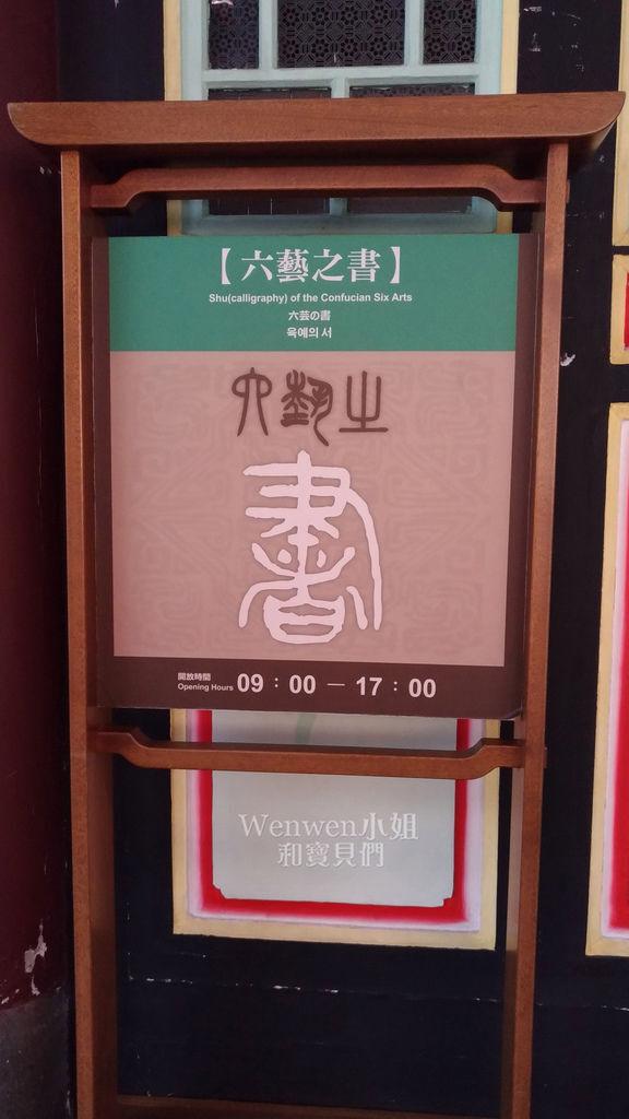 2017.07 台北市孔廟 寓教於樂免費景點 (11).jpg