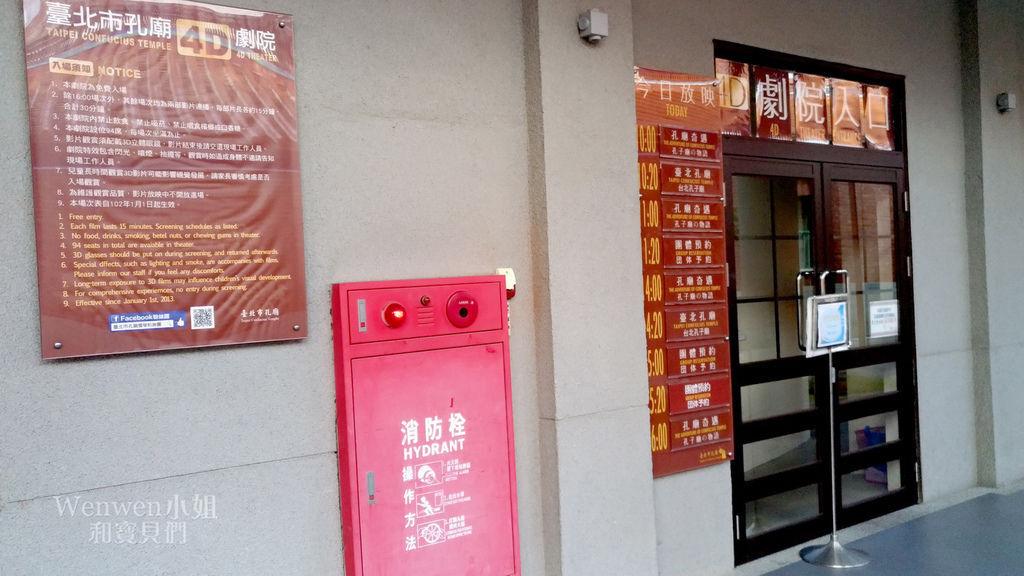 2017.07 台北市孔廟 寓教於樂免費景點 (7).jpg
