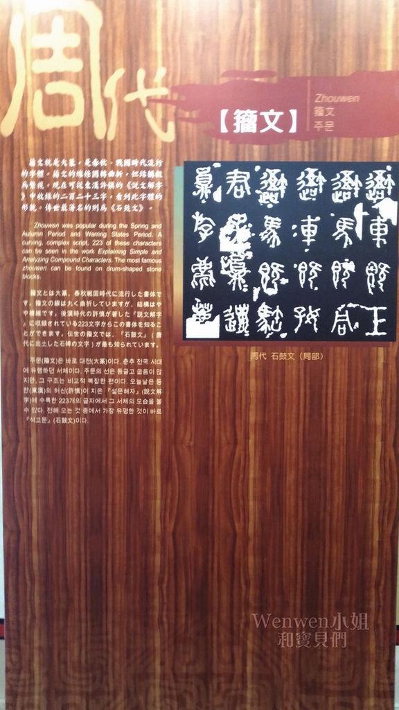 2017.07 台北市孔廟 寓教於樂免費景點 (15).jpg