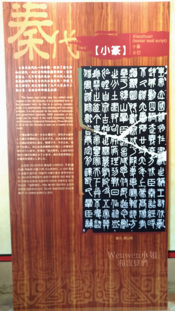 2017.07 台北市孔廟 寓教於樂免費景點 (17).jpg