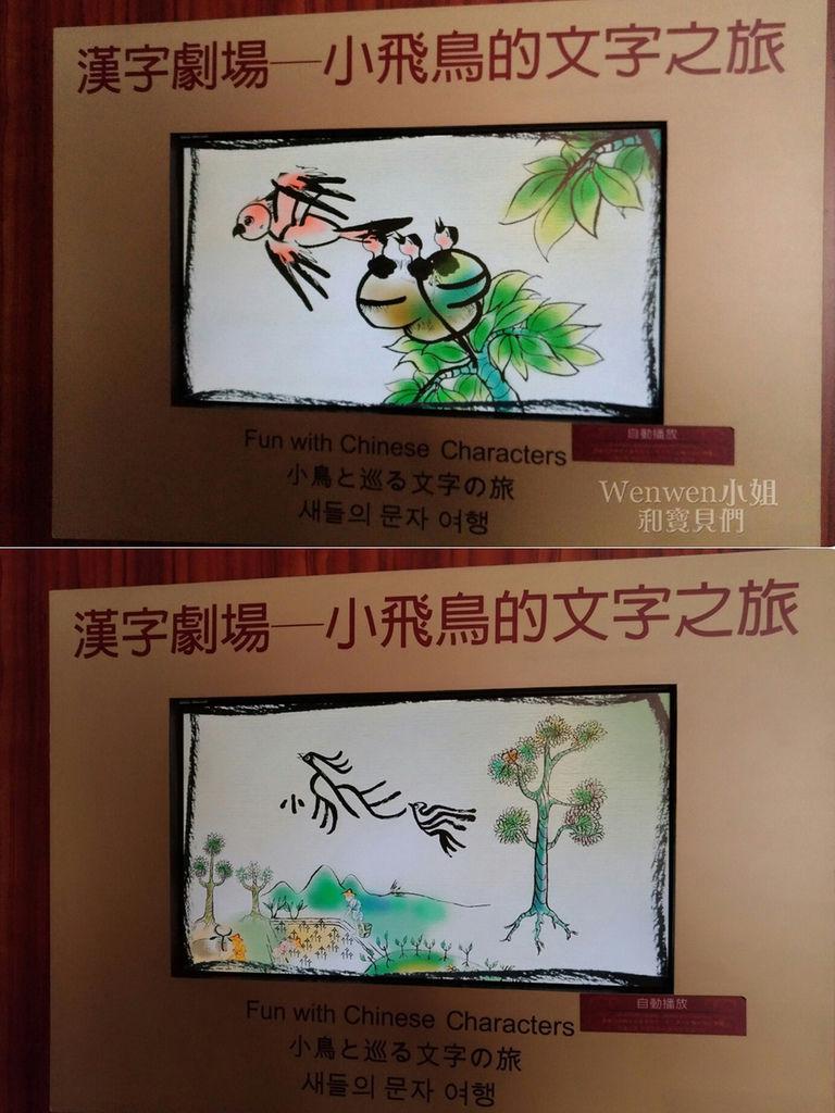 2017.07 台北市孔廟 寓教於樂免費景點 (21).jpg