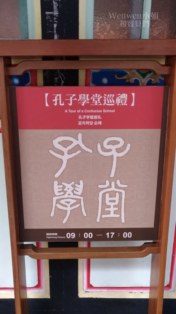 2017.07 台北市孔廟 寓教於樂免費景點 (28).jpg