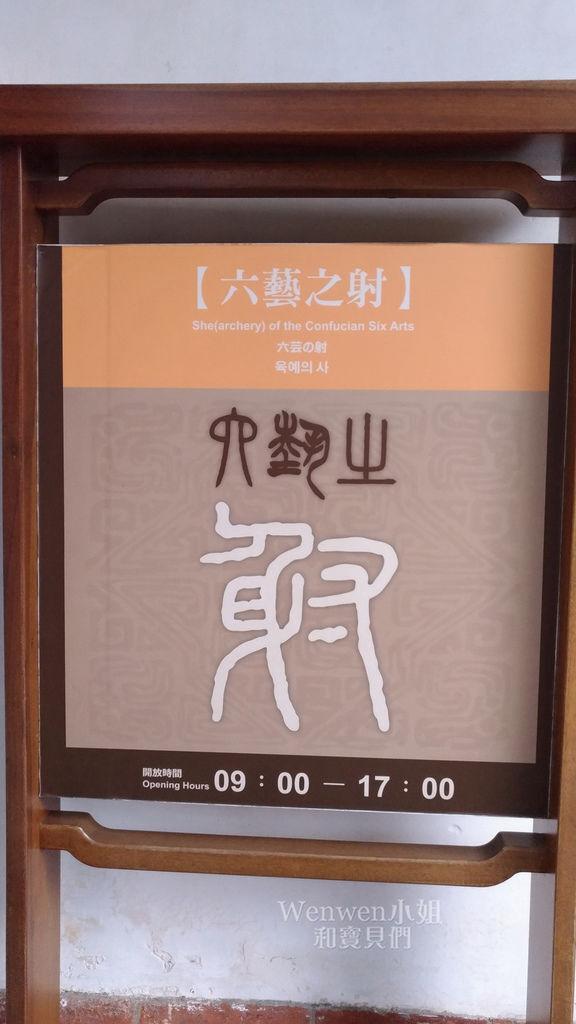 2017.07 台北市孔廟 寓教於樂免費景點 (31).jpg