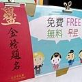2017.07 台北市孔廟 寓教於樂免費景點 (36).jpg