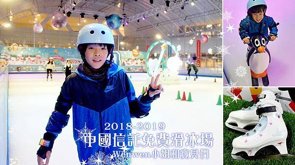 2018.2019中國信託戶外免費滑冰場 (32).jpg